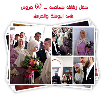 حفل زفاف جماعى لـ 60 عروس فى البوسنة والهرسك