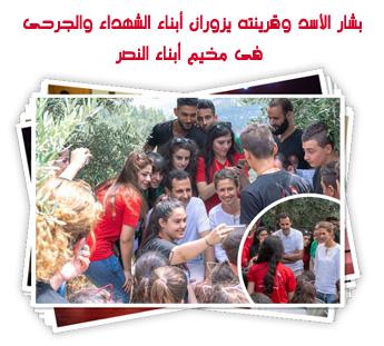 بشار الأسد وقرينته يزوران أبناء الشهداء والجرحى فى مخيم أبناء النصر