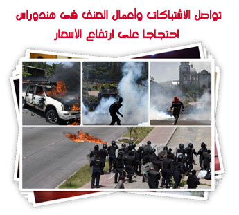 تواصل الاشتباكات وأعمال العنف فى هندوراس احتجاجا على ارتفاع الأسعار