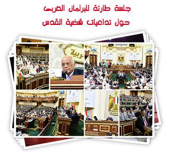 جلسة طارئة للبرلمان العربى حول تداعيات قضية القدس