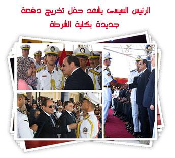 الرئيس السيسى يشهد حفل تخريج دفعة جديدة بكلية الشرطة