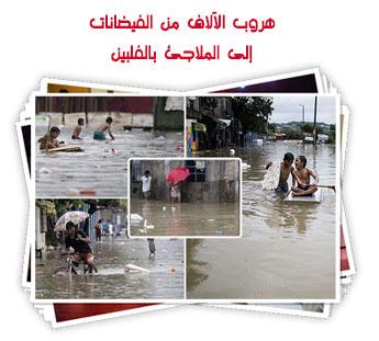 هروب الآلاف من الفيضانات إلى الملاجئ بالفلبين