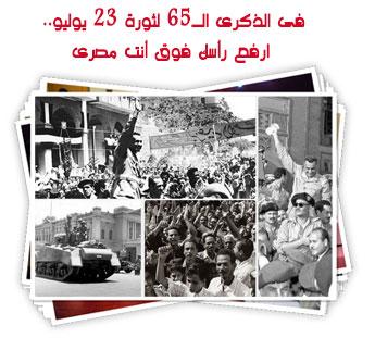 فى الذكرى الـ66 للثورة.. 23 يوليو تاريخ لا يغيب