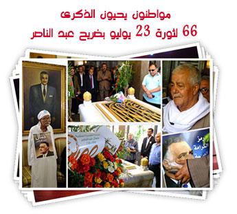 مواطنون يحيون الذكرى 66 لثورة 23 يوليو بضريح عبد الناصر