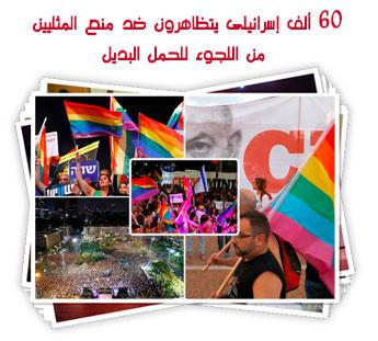 60 ألف إسرائيلى يتظاهرون ضد منع المثليين من اللجوء للحمل البديل