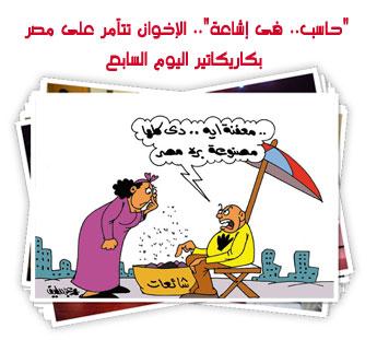"""""""حاسب.. فى إشاعة"""".. الإخوان تتآمر على مصر بكاريكاتير اليوم السابع"""