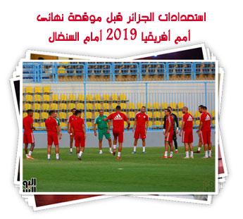 تدريب منتخب الجزائر