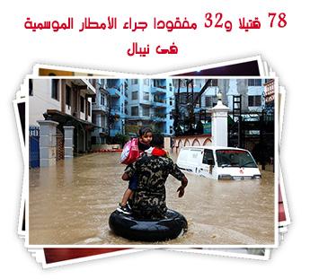 78 قتيلا و32 مفقودا جراء الأمطار الموسمية فى نييال