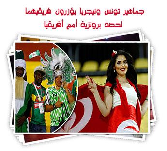جماهير تونس ونيجريا يؤزرون فريقيهما لحصد برونزية أمم أفريقيا
