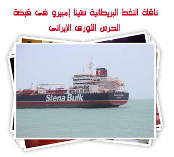 ناقلة النفط البريطانية ستينا إمبيرو فى قبضة الحرس الثورى الإيرانى
