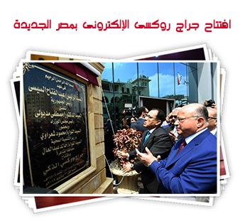 افتتاح جراج روكسى الإلكترونى بمصر الجديدة