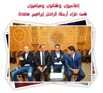 إعلاميون وفنانون وسياسيون فى عزاء أرملة الراحل إبراهيم سعدة