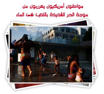 مواطنون أمريكيون يهرربون من موجة الحر الشديدة باللعب فى الماء