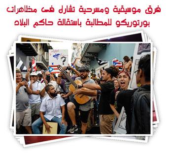 فرق موسيقية ومسرحية تشارك فى مظاهرات