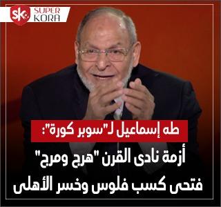 طه اسماعيل - سوبر كورة