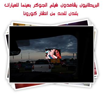 البريطانيون يشاهدون فيلم الجوكر بسينما للسيارات بلندن للحد من انتشار كورونا