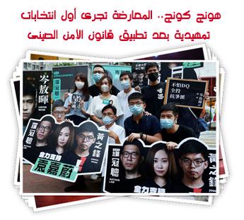 هونج كونج.. المعارضة تجرى أول انتخابات تمهيدية بعد تطبيق قانون الأمن الصينى