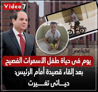 فيديو.. يوم فى حياة طفل الأسمرات الفصيح بعد إلقائه قصيدة أمام الرئيس