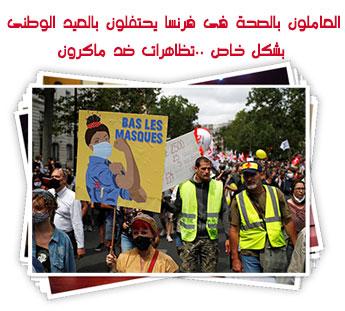 العاملون بالصحة فى فرنسا يحتفلون بالعيد الوطنى بشكل خاص ..تظاهرات ضد ماكرون