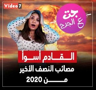 القادم أسوأ.. مصائب النصف الأخير من 2020 فى حلقة جديدة من جت ع الجرح