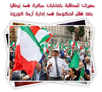 مسيرات للمطالبة بانتخابات مبكرة فى إيطاليا بعد فشل الحكومة فى إدارة أزمة كورونا