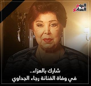 وفاة الفنانة رجاء الجداوى بعد 43 يومًا فى العزل الصحى بالإسماعيلية