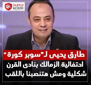 طارق يحيى سابع