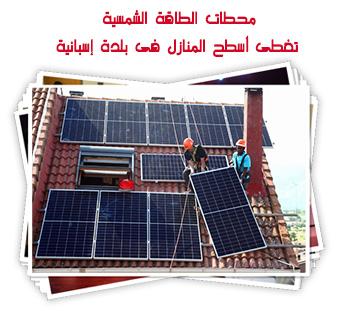 محطات الطاقة الشمسية تغطى أسطح المنازل فى بلدة إسبانية