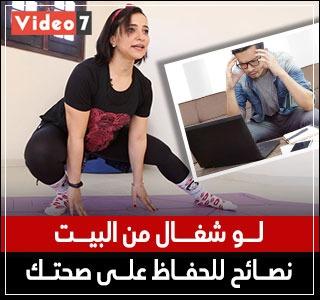 """مدربة لياقة بدنية تقدم نصائح للعاملين بالمنازل """"لو بتشتغل من البيت"""" (فيديو)"""