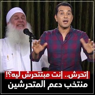 إنت مبتتحرش ليه؟!.. منتخب دعم المتحرشين.. من عبد الله رشدي إلى يعقوب والحويني