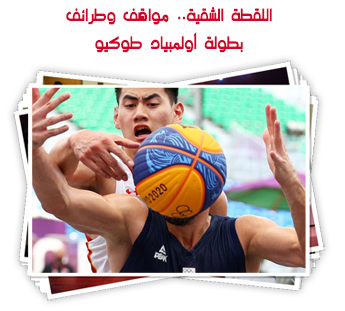 اللقطة الشقية.. مواقف وطرائف بطولة أولمبياد طوكيو