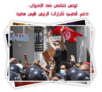 تونس تنتفض ضد الإخوان ..دعم شعبي لقرارات الرئيس قيس سعيد