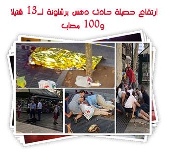ارتفاع حصيلة حادث دهس برشلونة لـ13 قتيلا و100 مصاب