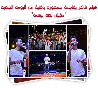 """هيثم شاكر يفاجئ جمهوره بأغنية من ألبومه الجديد """"مفيش بُعد بينسى"""""""