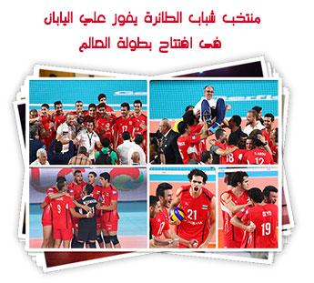 منتخب شباب الطائرة يفوز علي اليابان فى افتتاح بطولة العالم