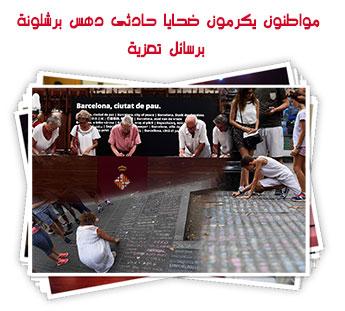 مواطنون يكرمون ضحايا حادثى دهس برشلونة برسائل تعزية