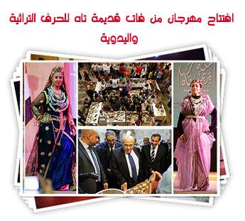 افتتاح مهرجان من فات قديمة تاه للحرف التراثية واليدوية