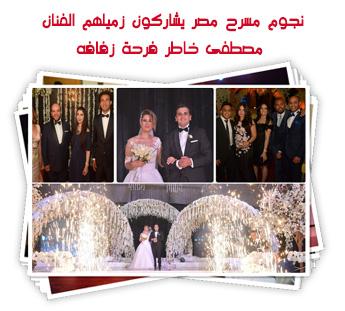 نجوم مسرح مصر يشاركون زميلهم الفنان مصطفى خاطر فرحة زفافه