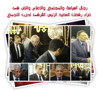 رجال السياسة والمجتمع والإعلام والفن فى عزاء رفعت السعيد الرئيس الشرفى لحزب التجمع
