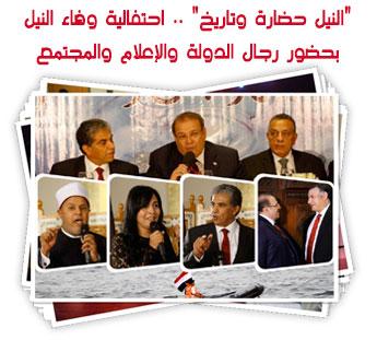احتفالية وفاء النيل بحضور رجال الدولة والإعلام والمجتمع