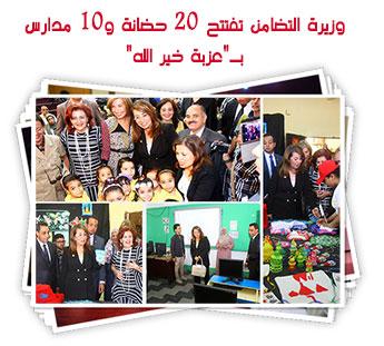 """وزيرة التضامن تفتتح 20 حضانة و10 مدارس بـ""""عزبة خير الله"""""""