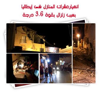 انهيار عشرات المنازل فى إيطاليا بسبب زلزال بقوة 3.6 درجة