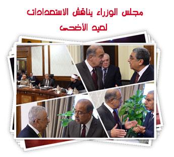 مجلس الوزراء يناقش الاستعدادات لعيد الأضحى