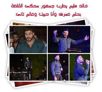 خالد سليم يطرب جمهور محكى القلعة بحلم عمرى وأنا حبيت وعالم تانى