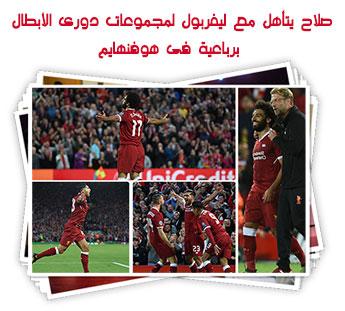 صلاح يتأهل مع ليفربول لمجموعات دورى الأبطال برباعية