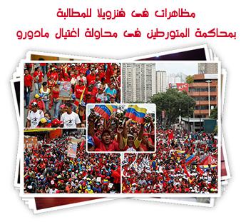 مظاهرات فى فنزويلا للمطالبة بمحاكمة المتورطين فى محاولة اغتيال مادورو