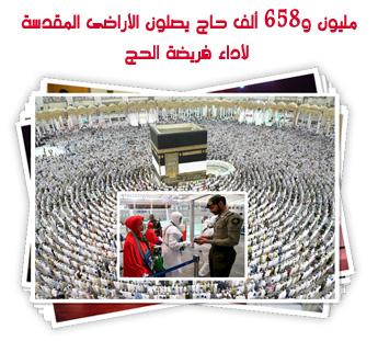 مليون و658 ألف حاج يصلون الأراضى المقدسة لأداء فريضة الحج