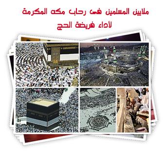 ملايين المسلمين فى رحاب مكه المكرمة لأداء فريضة الحج