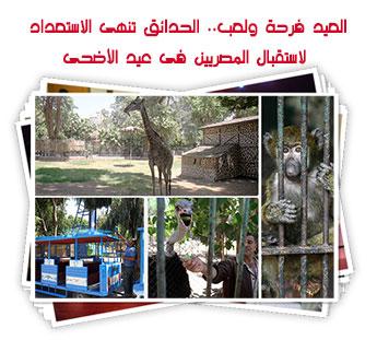 العيد فرحة ولعب.. الحدائق تنهى الاستعداد لاستقبال المصريين فى عيد الأضحى