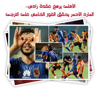 الأهلى يرسخ عقدة رادس.. المارد الأحمر يحقق الفوز الخامس على الترجى